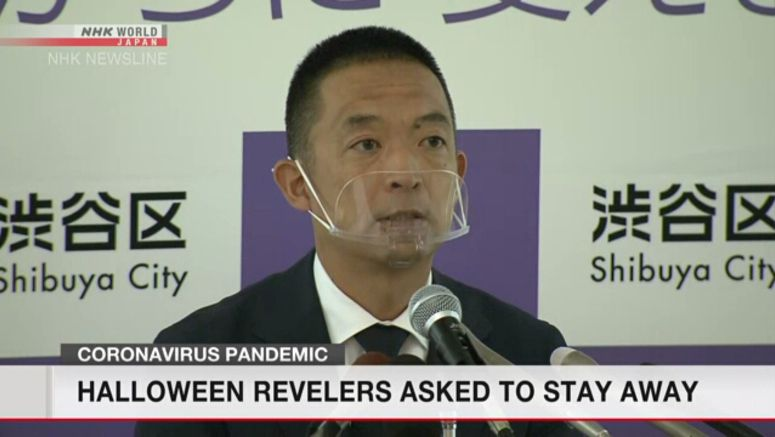 Shibuya mayor asks Halloween revelers to stay home