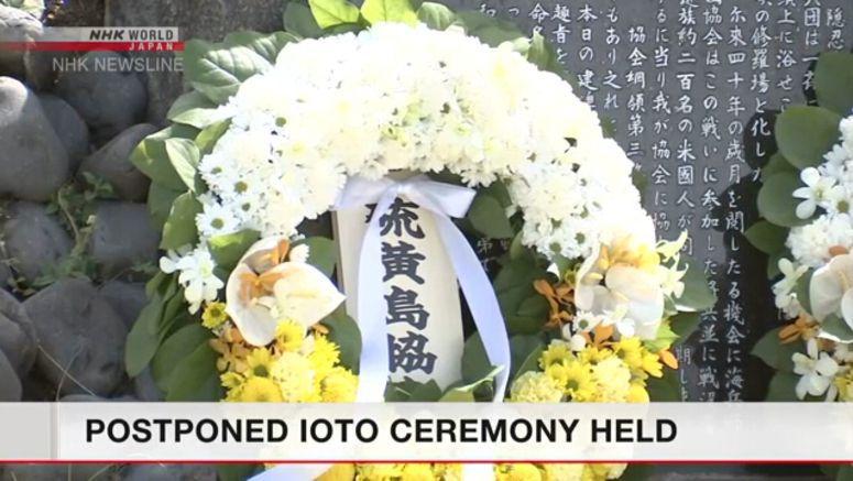 Postponed Ioto ceremony held on smaller scale