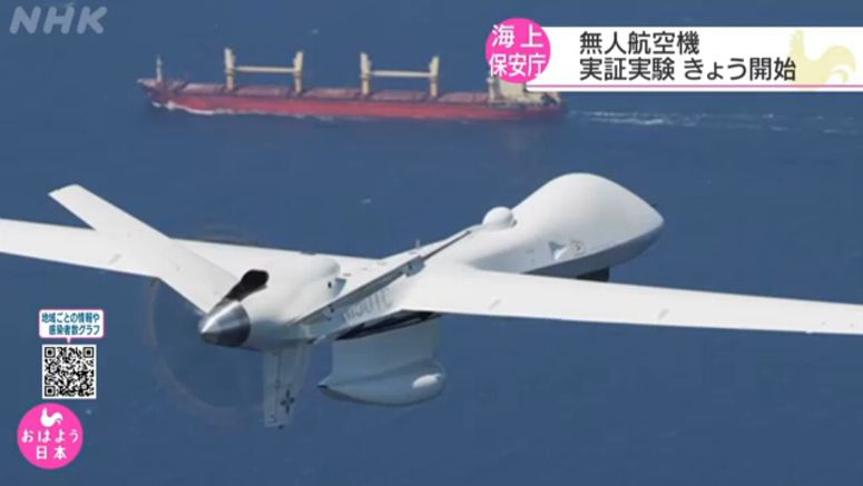 Japan Coast Guard testing unmanned aircraft