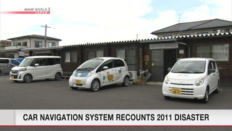 Car navigation system recounting 2011 disaster