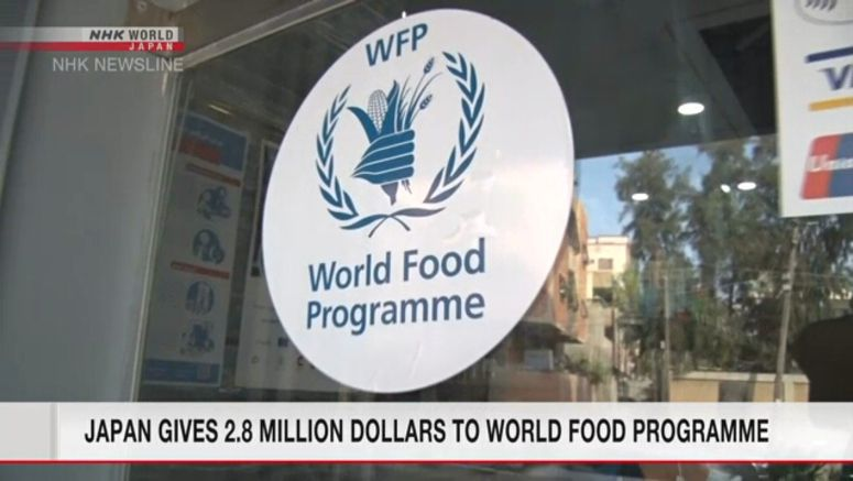 Japan gives 2.8 million dollars to WFP