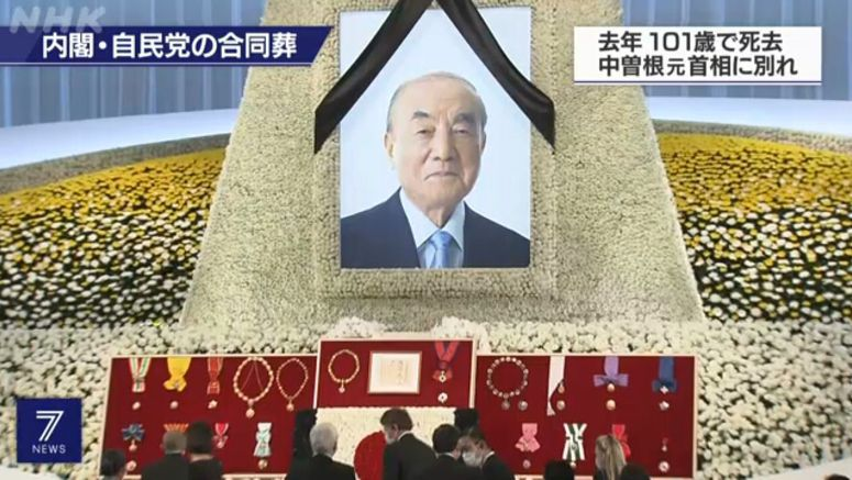 Nakasone remembered in joint funeral service