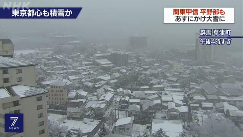 Snowdrifts in Tokyo, piles in Kanto-Koshin region