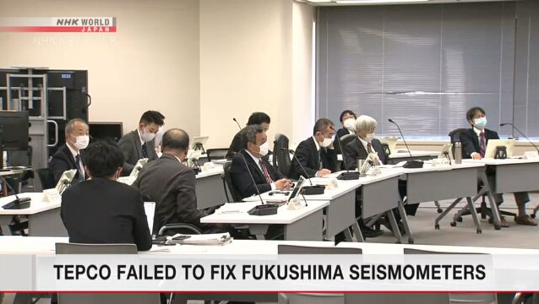 TEPCO knew seismometers out of order