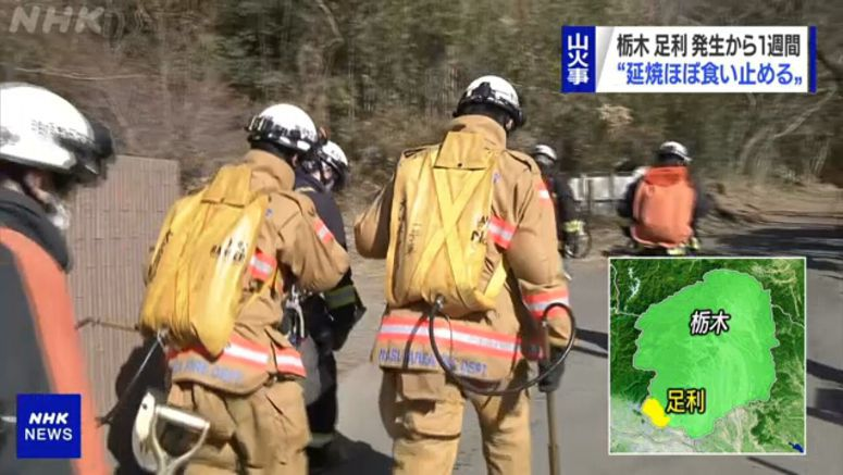 Ashikaga forest fire almost contained