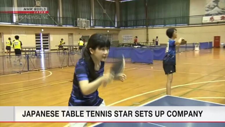 Fukuhara Ai sets up firm to promote table tennis