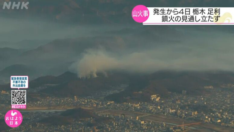 Ashikaga wildfire threatens residential areas