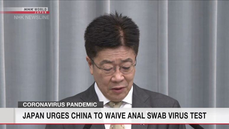Japan urges China to waive anal swab virus test