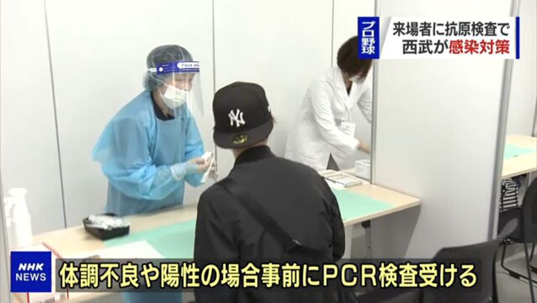 Japanese baseball team offers fans antibody tests