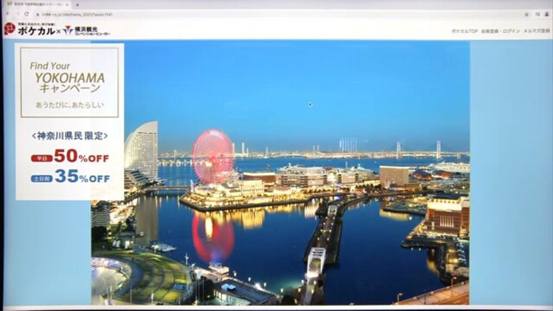 Yokohama launches travel campaign for locals
