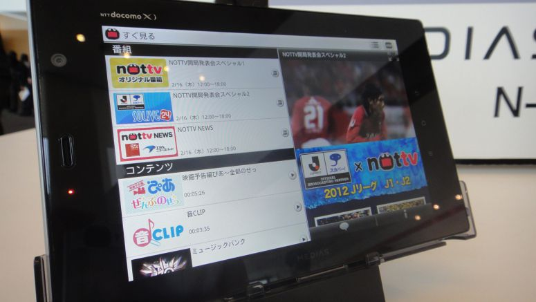 Docomo's New Android Devices Support NOTTV