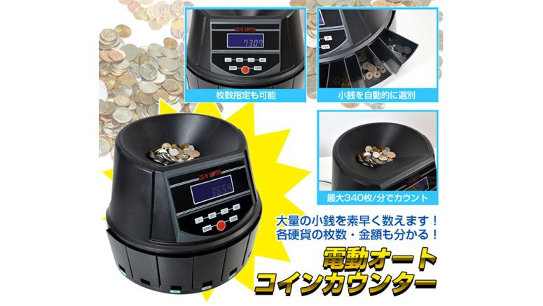 Thanko Automatic coin counting machine
