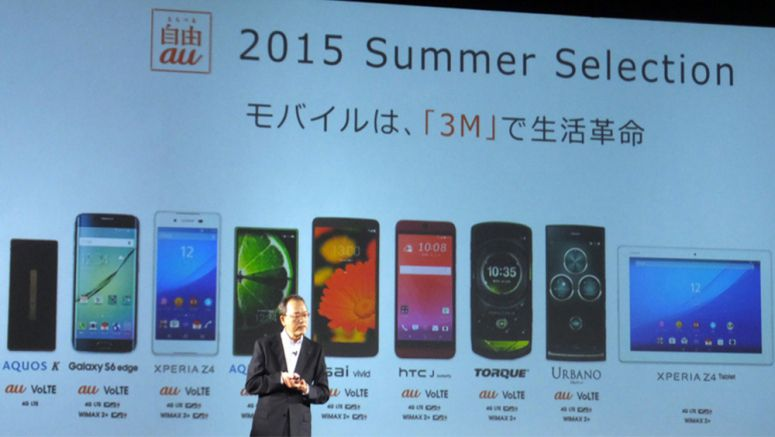 au Rolls Out Summer 2015 Products and Services
