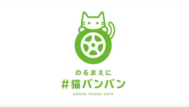 Video : Nissan Public Announcement Regarding Cats