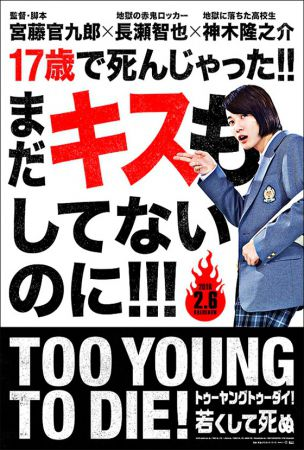 Too Young To Die! (Japanese Movie)