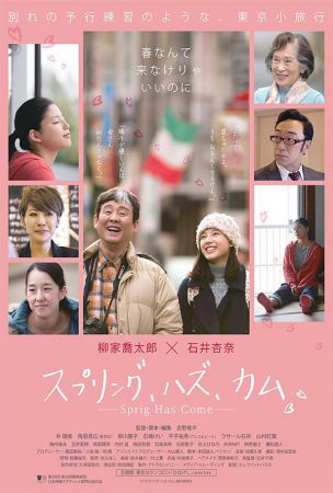 Spring Has Come (Japanese Movie)