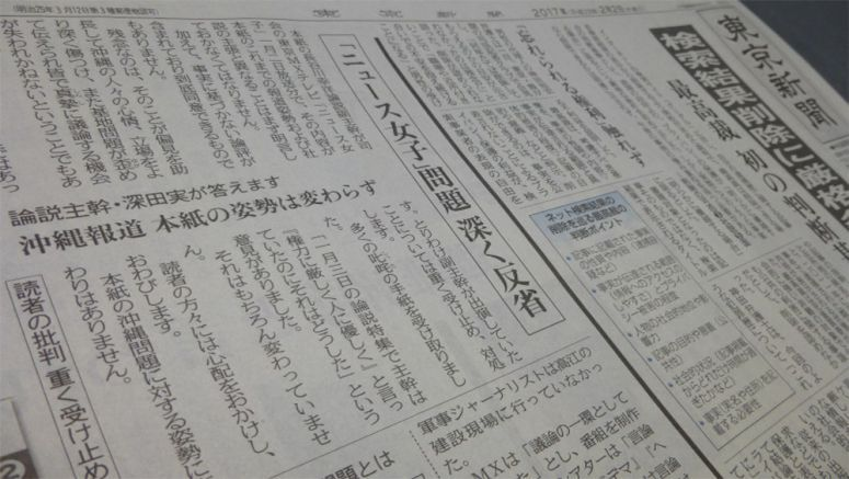 Tokyo Shimbun shows 'remorse' over staff's role in 'inaccurate' TV program