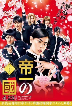 Teiichi no Kuni The Movie
