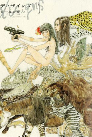 KANTA ON MANGA / Weird science manga highlights 'Umwelt'