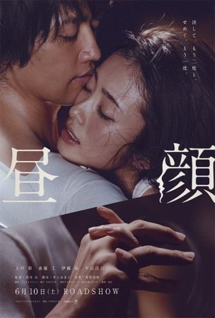 Hirugao: Love Affairs in the Afternoon (Movie)