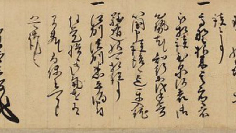 Letter apparently written by samurai general Akechi Mitsuhide in 1582 discovered