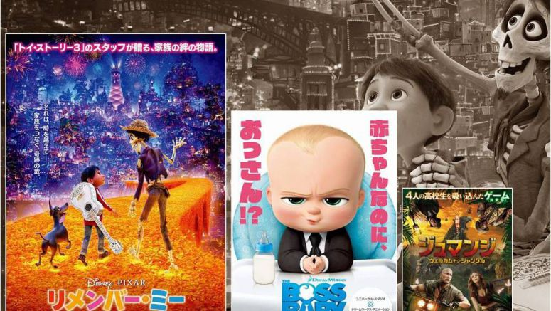 Japan Box Office Report – 4/7~4/8 2018