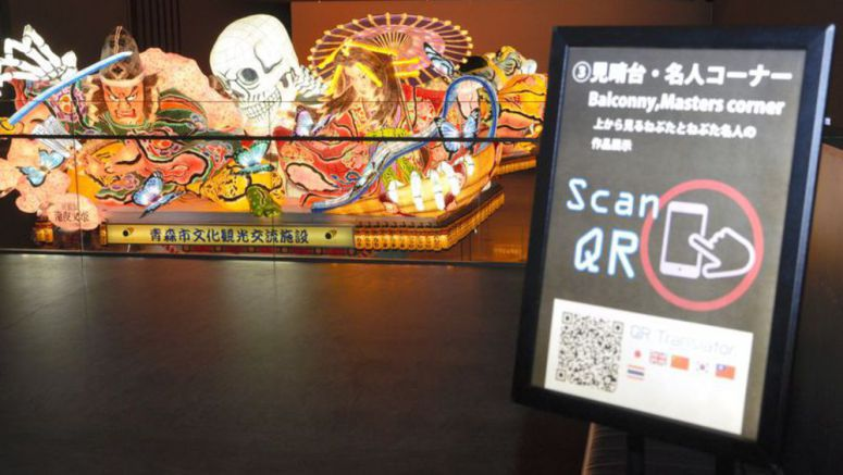 Smart approach to becoming an instant expert on Nebuta festival