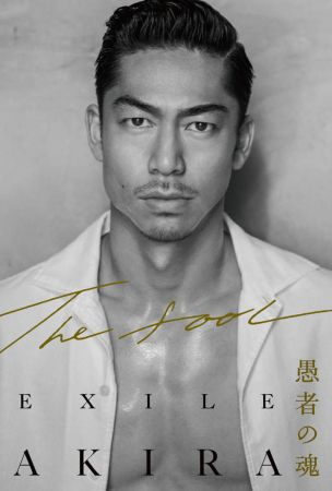 EXILE AKIRA to release an autobiography