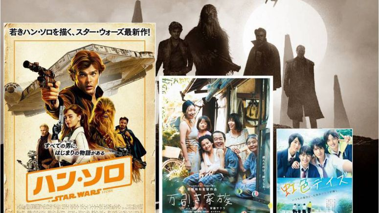 Japan Box Office Report – 7/7~7/8 2018