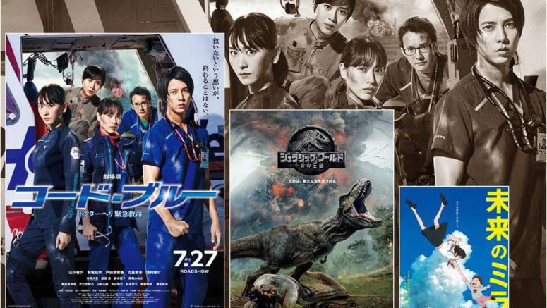 Japan Box Office Report – 7/28~7/29 2018