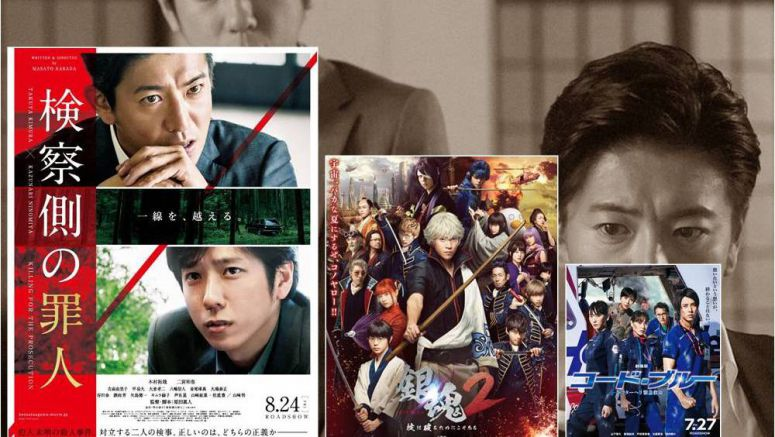 Japan Box Office Report – 8/25~8/26 2018