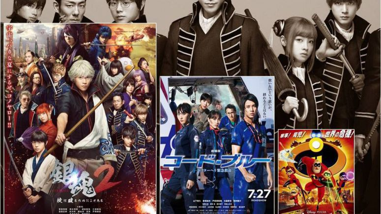 Japan Box Office Report – 8/18~8/19 2018
