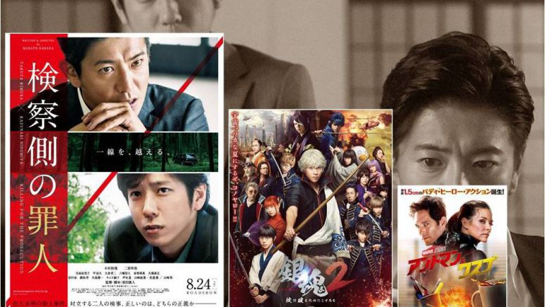 Japan Box Office Report – 9/1~9/2 2018