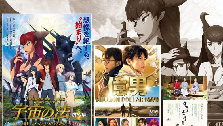 Japan Box Office Report – 10/20~10/21 2018