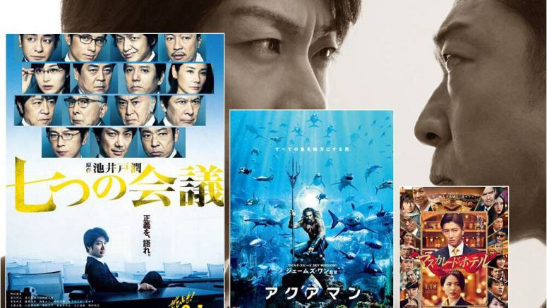 Japan Box Office Report – 2/9~2/10 2019