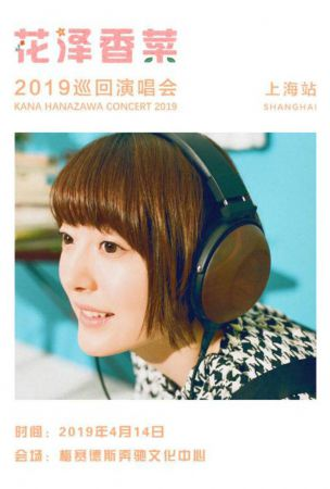Hanazawa Kana to hold a concert in Shanghai for the first time