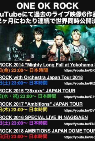 Catch ONE OK ROCK's concerts on YouTube