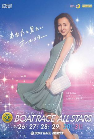 Itano Tomomi appointed image model for 'Boat Race All Stars'