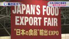 Japanese food fair opens in Chiba