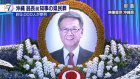 Thousands pay respects to former Okinawa governor