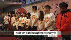 Students thank Taiwan for 3/11 disaster support