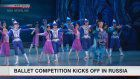 Ballet contest to promote Japan-Russia ties