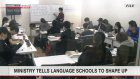 Tougher standards for Japanese language schools