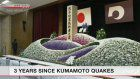 Memorial held for Kumamoto quakes