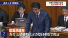 Censure motion against Abe voted down