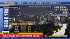 M6.7 quake hits off northern Japan