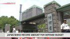 Record amount sought for Japan's defense budget