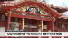 Government to discuss restoration of Shuri Castle