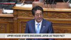 Upper House starts discussing Japan-US trade pact