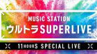 MUSIC STATION's year-end special to be 11 hours long
